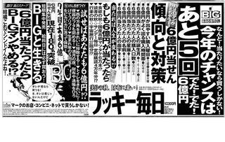 6号広告.JPG
